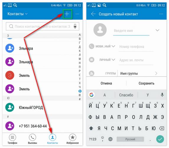 Как создать контакт в телефоне