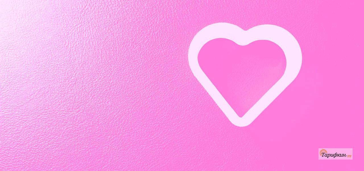 Тариф Розовый от Теле2