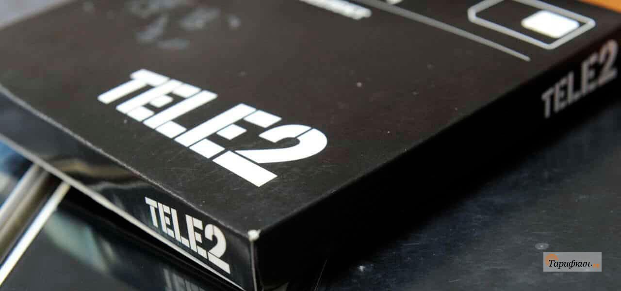 Тариф «Самый черный от Tele2»