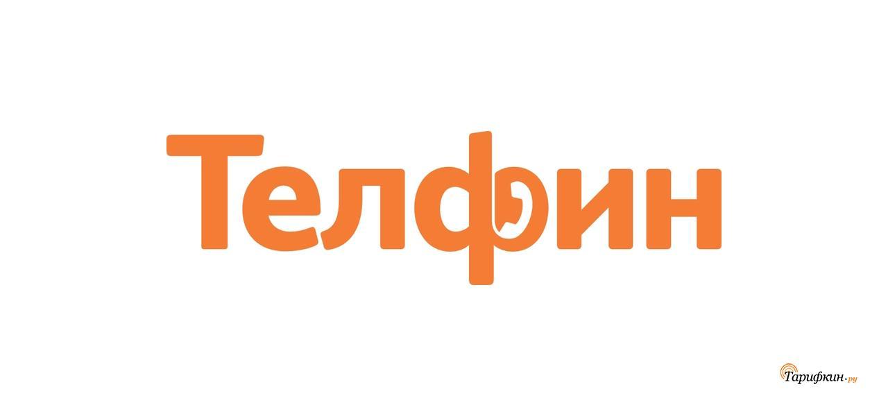Тарифные планы на телефонию от Телфин
