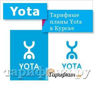 Тарифные планы Yota в Курске и Курской области