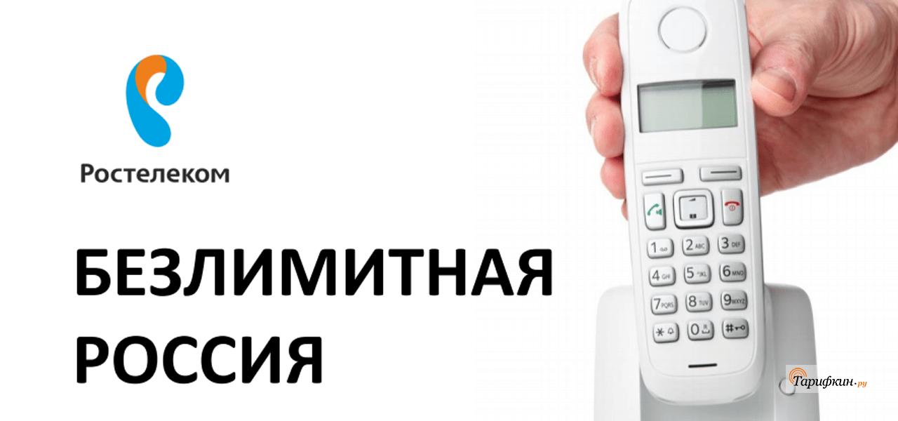 Тарифный план «Безлимитная Россия» от оператора Ростелеком