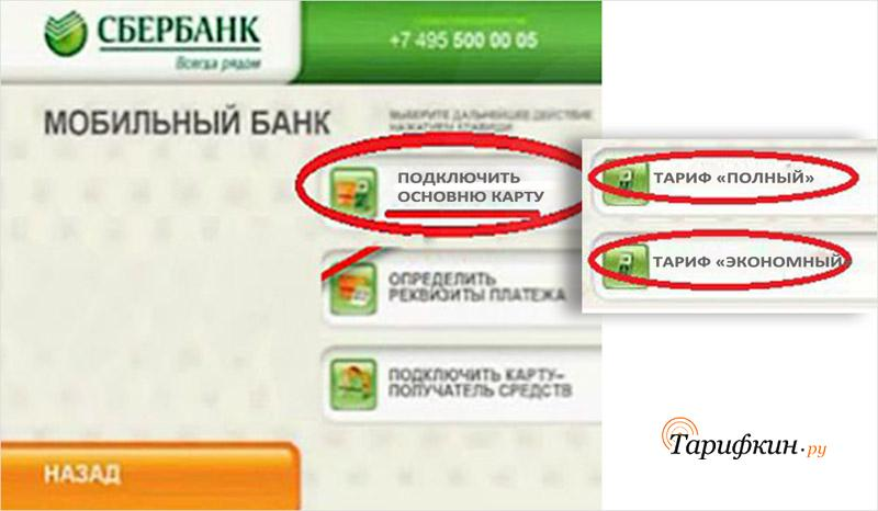 Подключить мобильный банк