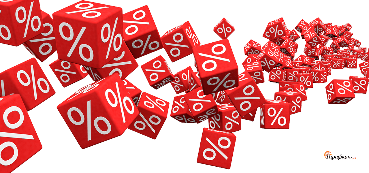 Теле2 даёт возможность каждому получить скидку на тариф