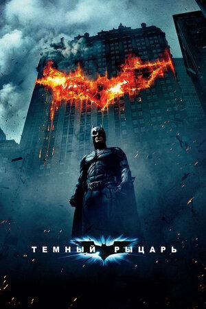Темный рыцарь (The Dark Knight)