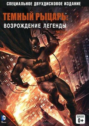 Темный рыцарь: Возрождение легенды. Часть 2 (Batman: The Dark Knight Returns, Part 2)