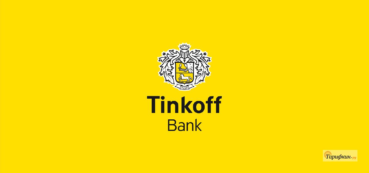 Тинькофф банк запускает металлические банковские карты с выгодными условиями