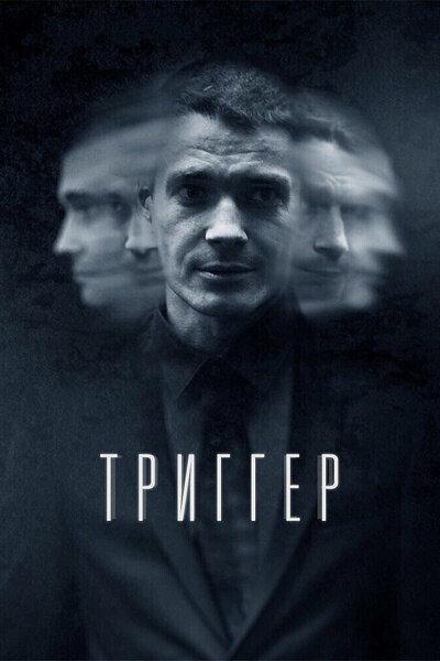 Триггер (2018, сериал, 1 сезон) – КиноПоиск