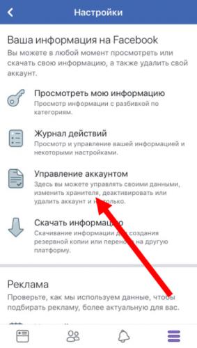 Как удалить страницу в Фейсбук с телефона
