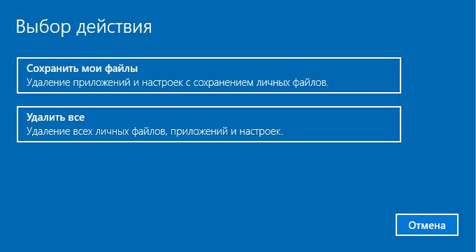 """""""Удалить все"""