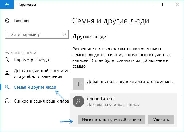 Управление пользователями Windows 10