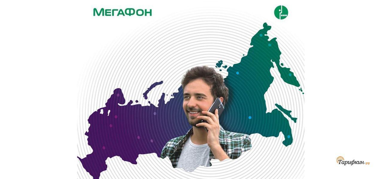 Услуга «Межгород» Мегафон