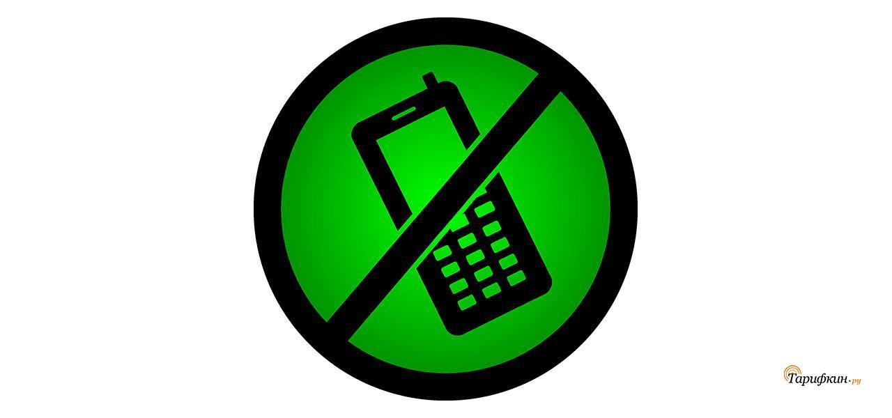 Услуга «Запрет вызова» МегаФон