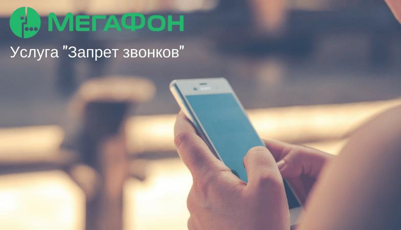 Услуга «Запрет вызова» Мегафон: как подключить, отключить | Мегафон | Tarifprofy.com