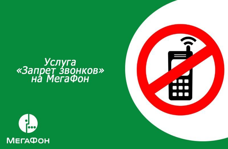 Услуга «Запрет звонков» на МегаФон: Описание, стоимость