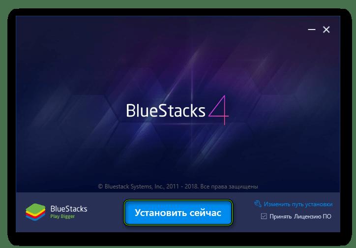 Установить сейчас BlueStacks 4
