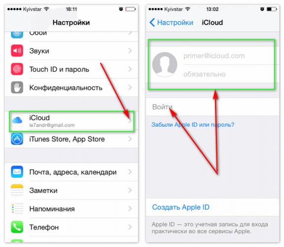 Как перенести данные на новый Айфон