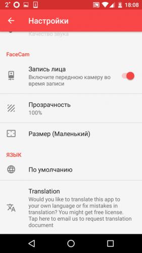 Как сделать запись видео с экрана телефона