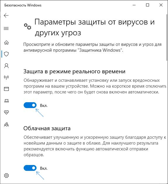 Временно отключить Защитник Windows 10 в параметрах