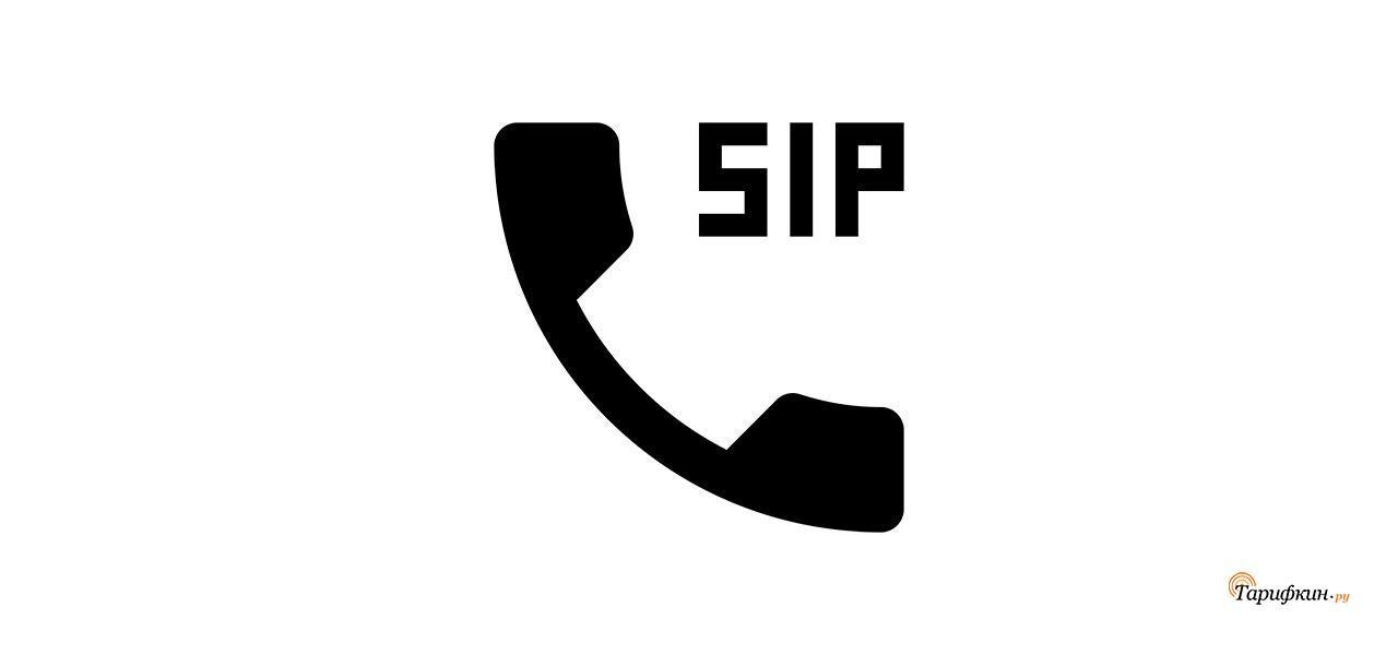 Все о SIP протоколе