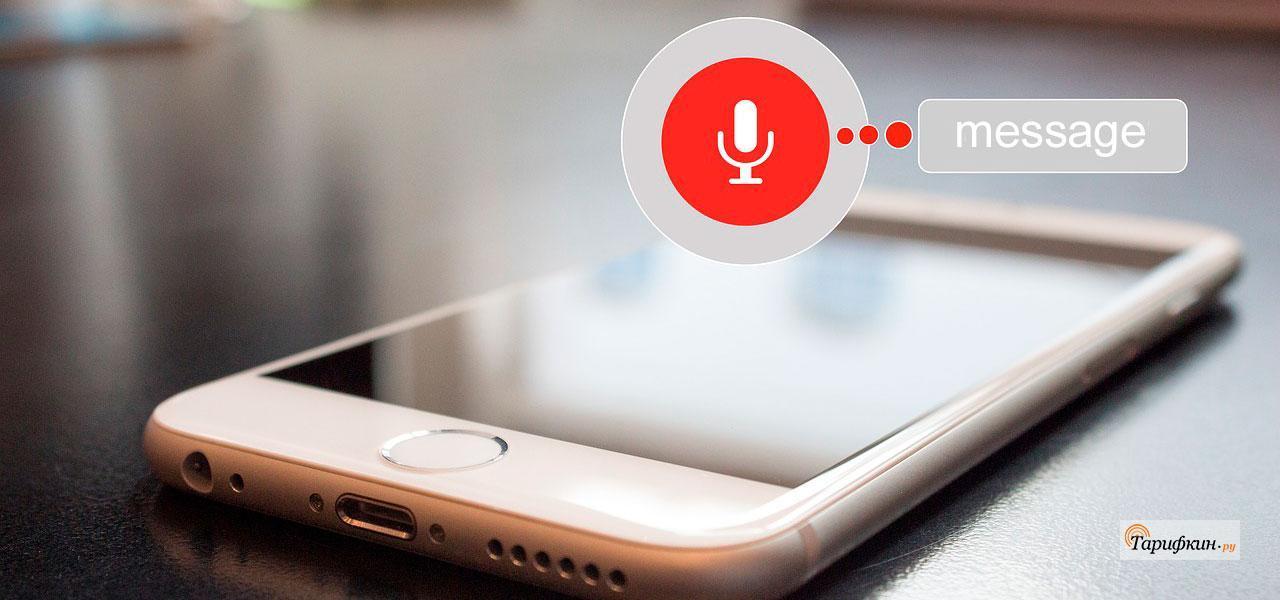 Все способы прослушать голосовое сообщение Теле2