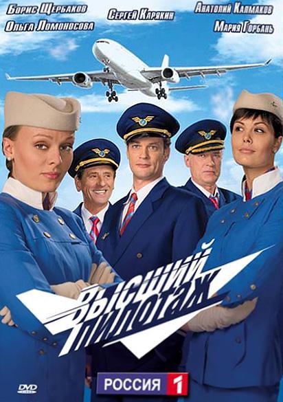 Высший пилотаж (телесериал) — Википедия