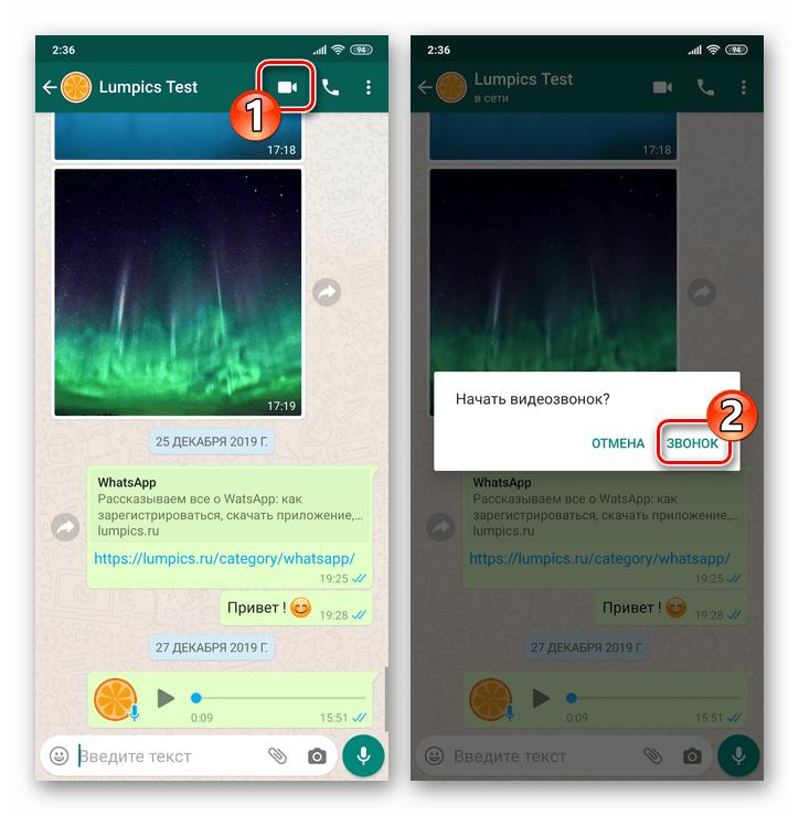 WhatsApp для Android начало видеозвонка пользователю из чата, подтверждение запроса мессенджера