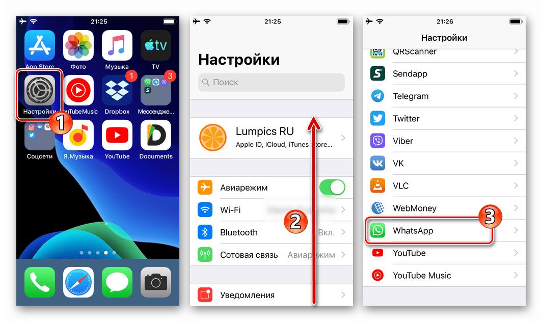 WhatsApp для iPhone Настройки iOS - мессенджер в перечне установленного софта