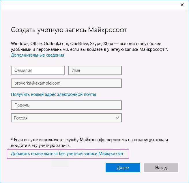 Windows 10: добавление пользователя без учетной записи Microsoft