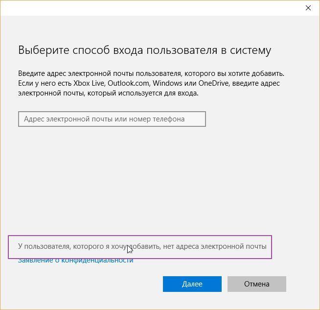 Windows 10 как создать локального пользователя