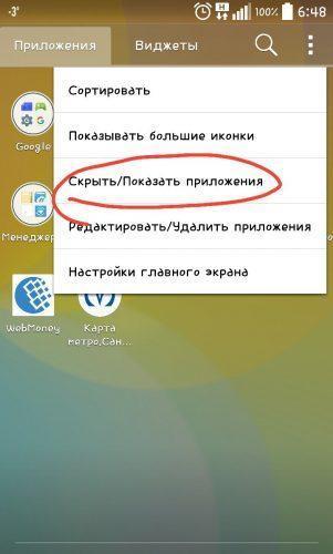 Как скрыть приложение на телефоне