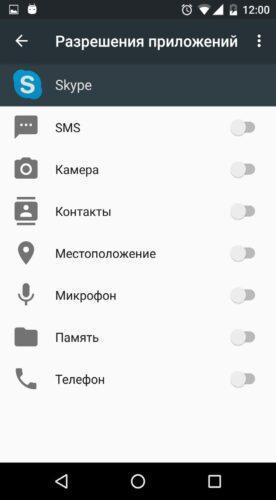 Какие разрешения не давать приложениям на смартфоне