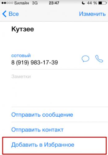 Как заблокировать человека в телефоне