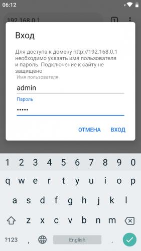 Как посмотреть пароль от вайфая на телефоне