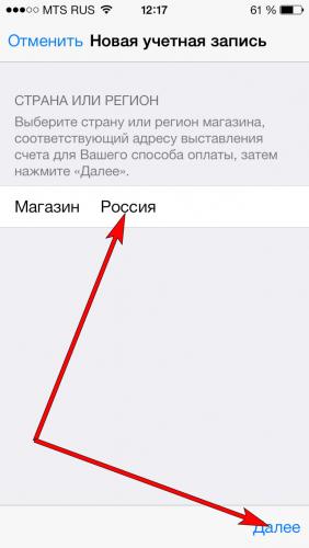 Как создать учетную запись на Айфоне