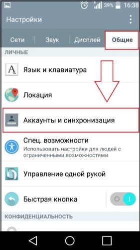 Как обойти Гугл-аккаунт на Андроиде