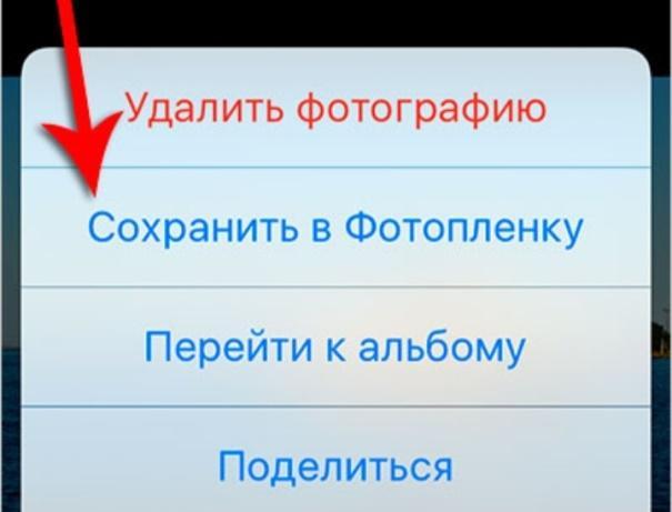 Как загрузить фото на Айфон