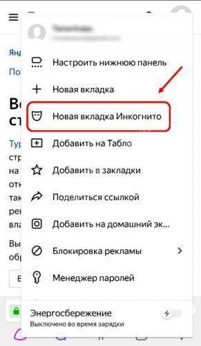 Как включить Инкогнито в Яндексе на Андроид