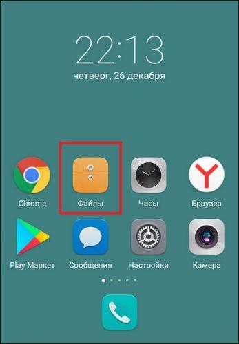 Как с телефона скинуть фото на флешку