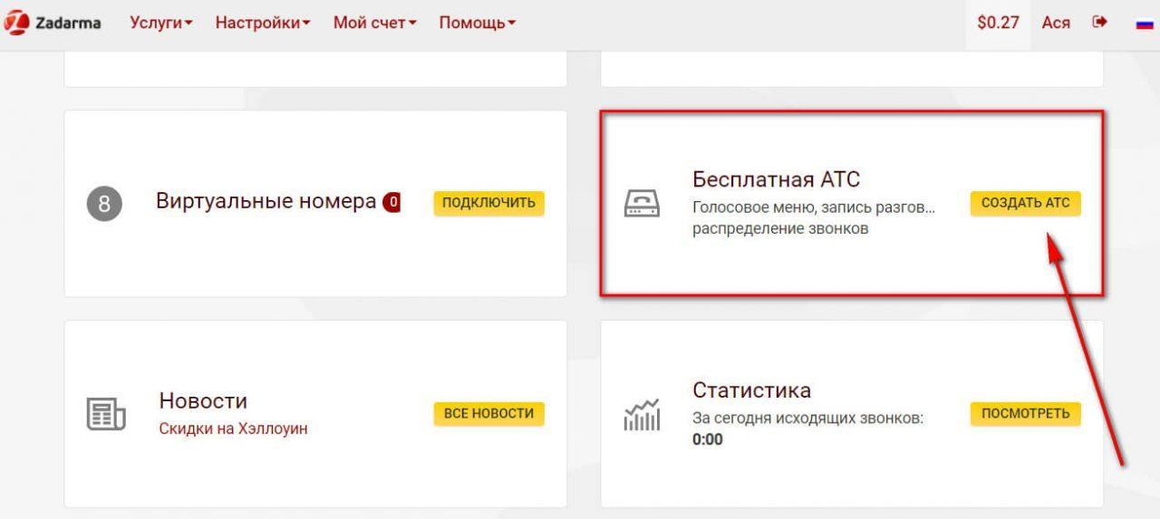 Zadarma: обзор, личный кабинет, настройка телефонии + отзыв   Postium