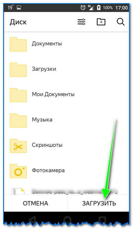 Загрузить файл на диск