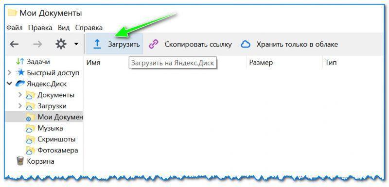 Загрузить (приложение Яндекс Диск)